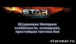Имперский штурмовик T1 в Star Conflict