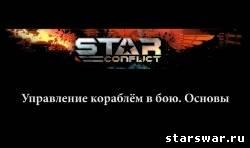 Видео руководства Star Conflict