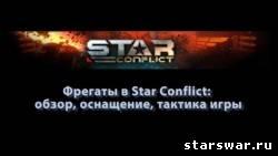 Фрегаты в Star Conflict